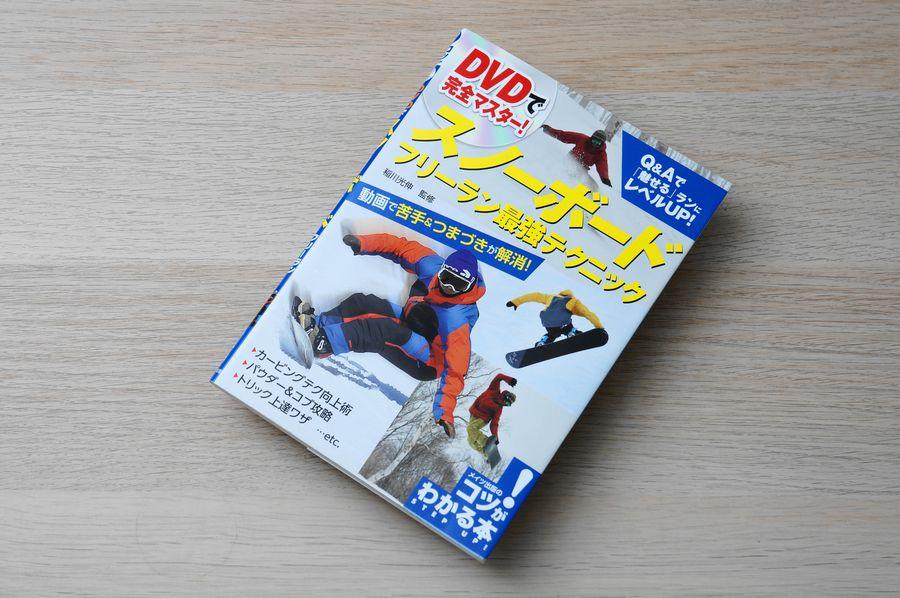 稲川光伸著「DVD出完全マスター!スノーボード フリーラン最強テクニック」